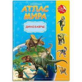 ГеоДом Атлас Мира с наклейками Геодом «Динозавры»