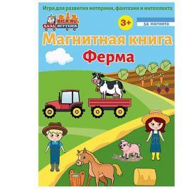 База Игрушек Магнитная книга База Игрушек Ферма