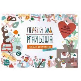 Happy Line Настенный календарь-планер Первого года с наклейками