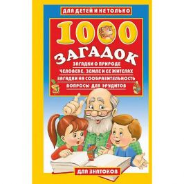 Издательство АСТ Развивающая книга
