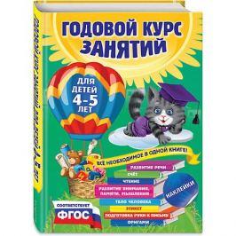 Эксмо Годовой курс занятий: для детей 4-5 лет (с наклейками)