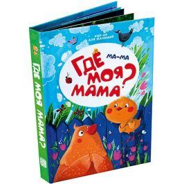 Malamalama Книжка-панорамка Malamalama POP-UP для малышей. Ма-ма. Где моя мама?