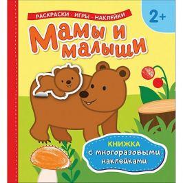 Росмэн Книжка с многоразовыми наклейками