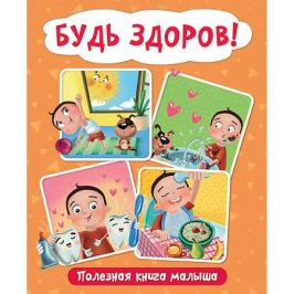 Проф-Пресс Полезная книга малыша