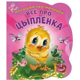 ND Play Развивающая книга EVA «Малышам про малышей. Все про ципленка»