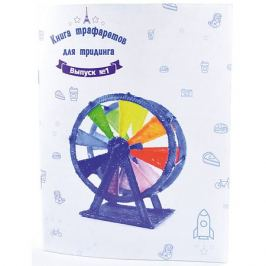 Unid Книга трафретов для 3Динга Unid