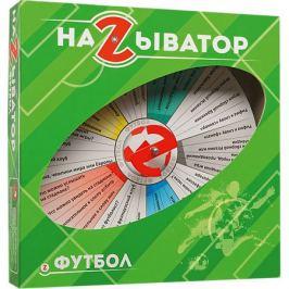 ИнтерХит Настольная игра Называтор Футбол