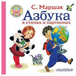 Издательство АСТ Азбука в стихах и картинках, Маршак С.