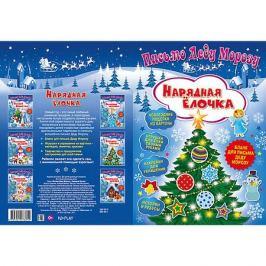 ND Play Книга ND Play Письмо Деду Морозу. Нарядная елочка