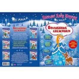ND Play Книга ND Play Письмо Деду Морозу. Волшебные снежинки