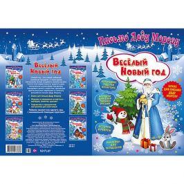 ND Play Книга ND Play Письмо Деду Морозу. Веселый Новый год