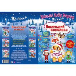 ND Play Книга ND Play Письмо Деду Морозу. Новогодний карнавал