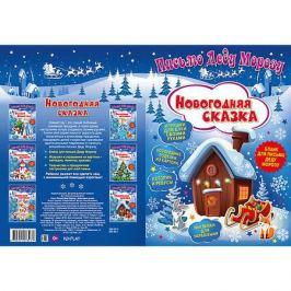 ND Play Книга ND Play Письмо Деду Морозу. Новогодняя сказка