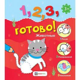 АСТ-ПРЕСС Книга Рисуй, раскрашивай, наклеивай
