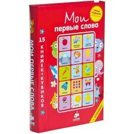 Clever 15 книжек-кубиков