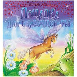 ND Play Развивающая книга Волшебные лошадки
