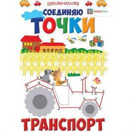 АСТ-ПРЕСС Книга Шагалки-искалки