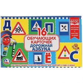 Умка Обучающие карточки Умка «Дорожная азбука»