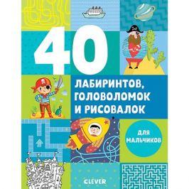 Clever Книжка с играми