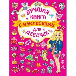 Издательство АСТ Лучшая книга с наклейками для девочек