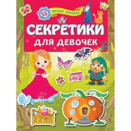 Издательство АСТ Кнжка с наклейками