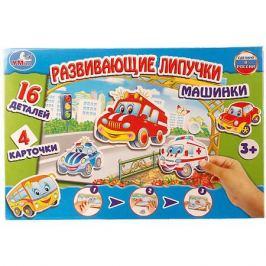 Умка Развивающая игра с липучками Умка «Машинки»