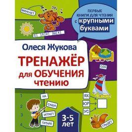 Издательство АСТ Тренажер для обучения чтению, Жукова О.