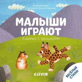 Clever Книжка с окошками