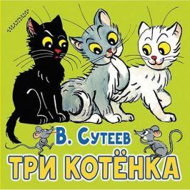 Издательство АСТ Сборник Первые книжки-картинки