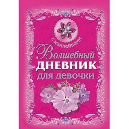 Издательство АСТ Волшебный дневник для девочки с наклейками
