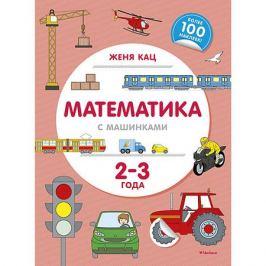 Махаон Математика с машинками 2-3 года, Кац Женя
