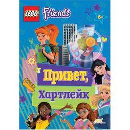 LEGO Книга LEGO Friends