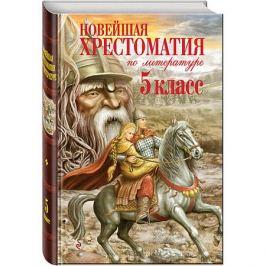 Эксмо Новейшая хрестоматия по литературе. 5 класс. 3-е изд., испр. и доп.