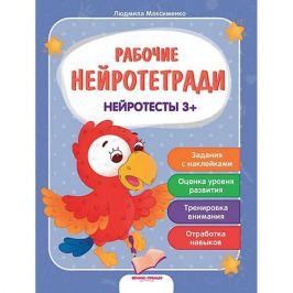 Феникс-Премьер Нейротесты 3+: книжка с наклейками