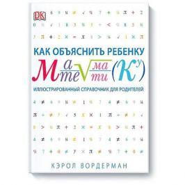 Манн, Иванов и Фербер Как объяснить ребенку математику. Иллюстрированный справочник для родителей
