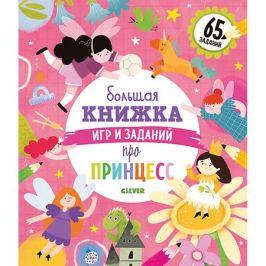 Clever Большая книжка игр и заданий про принцесс