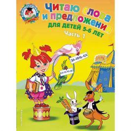 Эксмо Читаю слова и предложения: для детей 5-6 лет. Ч. 1