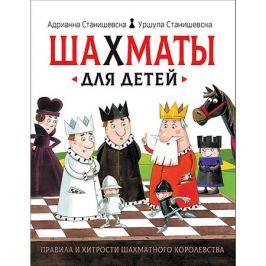 Росмэн Книга