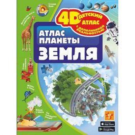Издательство АСТ 4D-атлас планеты Земля, с дополненной реальностью