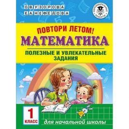 Издательство АСТ Полезные и увлекательные задания