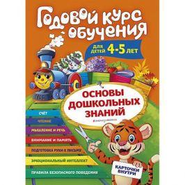 Эксмо Годовой курс обучения: для детей 4-5 лет, карточки