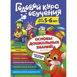 Эксмо Годовой курс обучения: для детей 5-6 лет, карточки