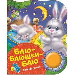 Росмэн Музыкальная книга