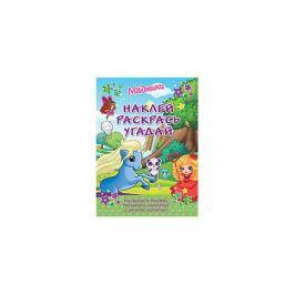 Издательство Контэнт Развивающая книга Маджики: наклей, раскрась, угадай