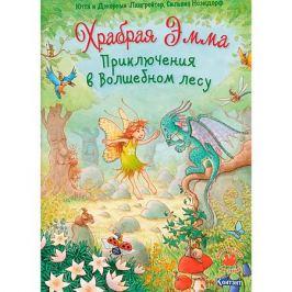 Издательство Контэнт Фэнтези Храбрая Эмма: приключения в волшебном лесу.
