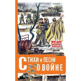 Издательство АСТ Стихи и песни о войне