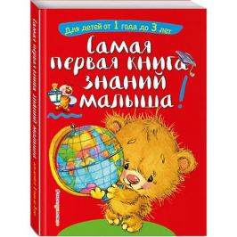 Эксмо Развивающее пособие Самая первая книга знаний малыша