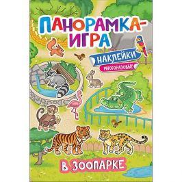 Росмэн Игра-панорама: в зоопарке