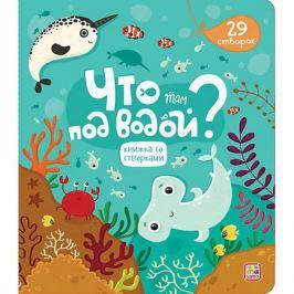 Malamalama Книга с окошками Malamalama Что там под водой?