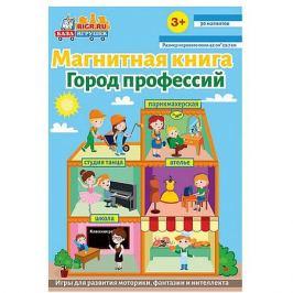База Игрушек Магнитная книга База Игрушек Профессии